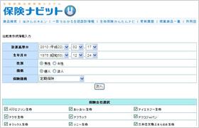 保険検索機能01